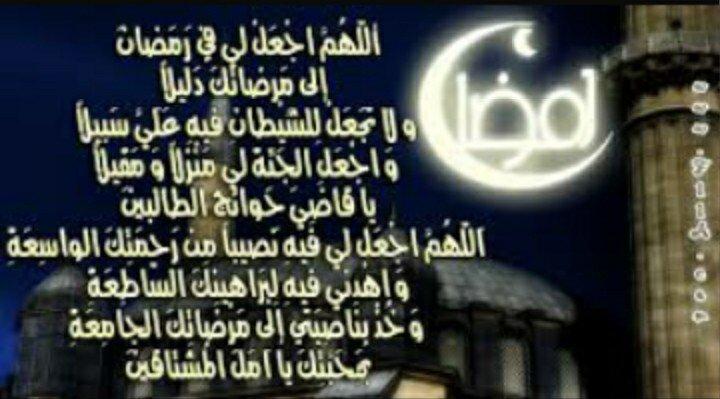 ادعية رمضان الصورة ١٤ #دعاء
