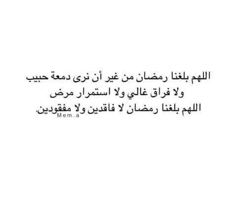 اللهم بلغنا رمضان #رمضان