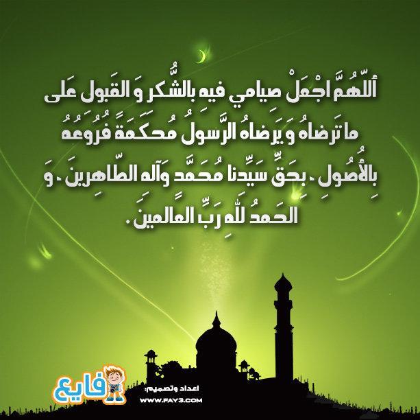 #دعاء اليوم الثلاثون من #رمضان