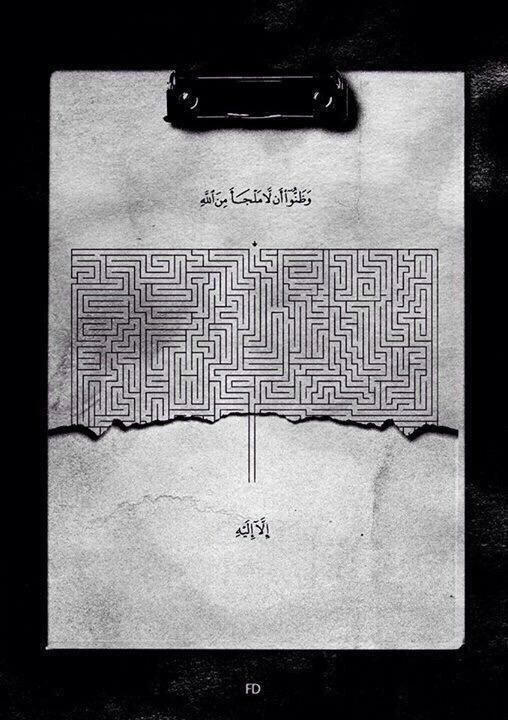 إبداعات فنية حديثة باستخدام آيات من #القرآن_الكريم #فن - صورة ١