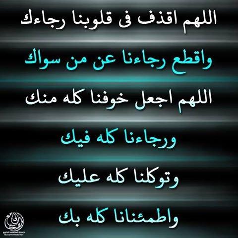 اللهم اقذف في قلوبنا رجاءك #إبتسم_فالله_ربك #دعاء