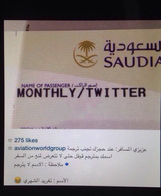 معقول حد يترجم اسمه في #قوقل