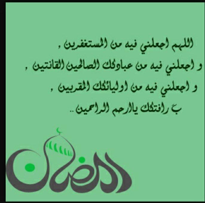 ادعية رمضان الصورة ٤ #دعاء