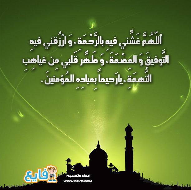 #دعاء التاسع الحادي والعشرون من #رمضان