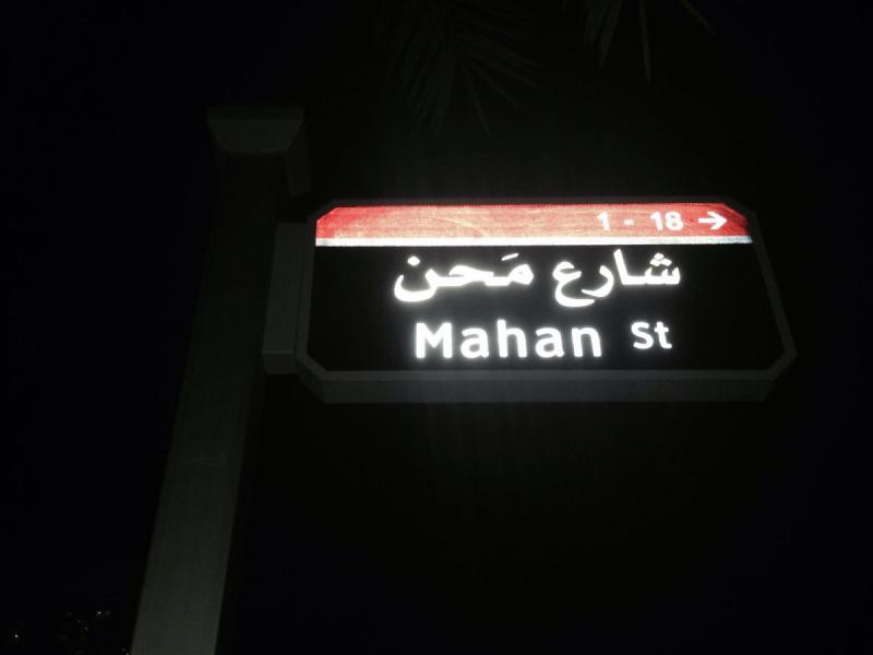 عاشت الأسامي - اسم شارع ولا ...