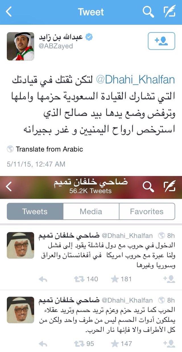 سمو الشيخ عبدالله بن زايد يرد على تغريدات الفريق ضاحي خلفان على #تويتر بشأن اليمن