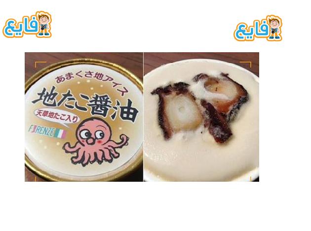 ايس كريم غريب في اليابان يوجد أيسكريم بطعم الأخطبوط !!