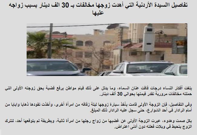سيدة الأردنية التي أهدت زوجها مخالفات بـ 30 الف دينار بسبب زواجه عليها #الاردن