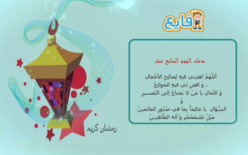 دعاء اليوم السابع عشر #دعاء