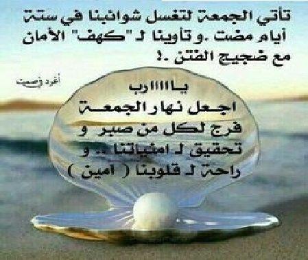 اللهم ما أصبح بي من نعمة فمنك وحدك لاشريك لك فلك الحمد ولك الشكر #صباح_الخير #جمعة_مباركة