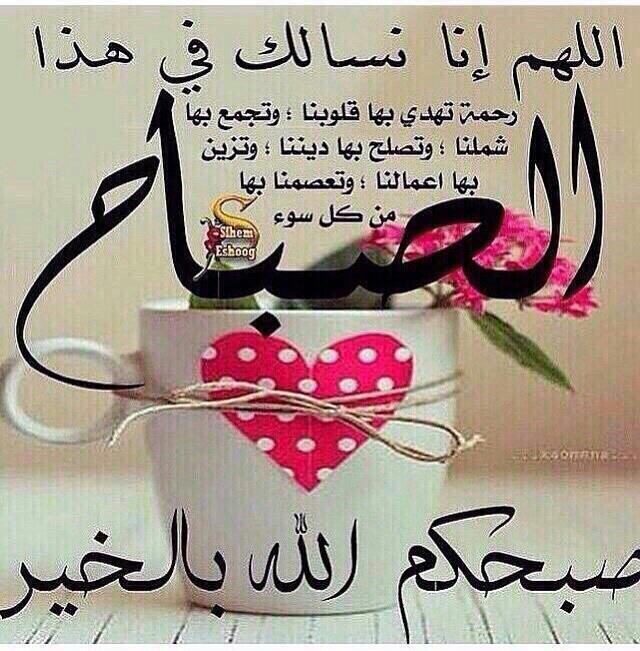 الله يسعد صباحكم