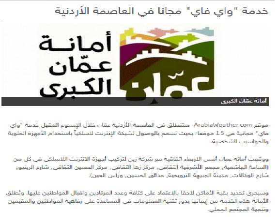 """خدمة \""""واي فاي\"""" مجانا في العاصمة الأردنية #الاردن"""