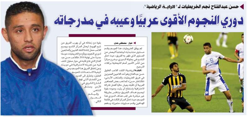 الشاطر حسن يفتح قلبه لجريدة الراية القطرية #الوحدات ##كوره