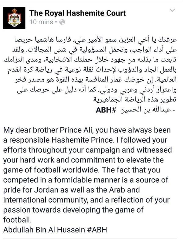 رسالة جلالة الملك لسمو الأمير علي بن الحسين! #ABH #الاردن #الامير_علي_نفخر_بك