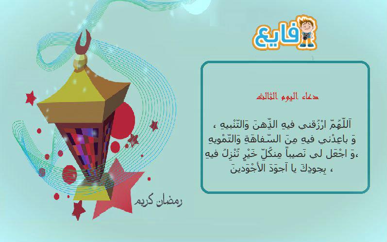 دعاء اليوم الثالث #دعاء