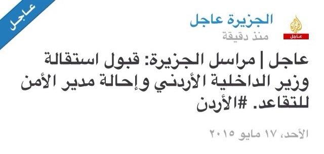 حسب #الجزيرة - استقالة وزير الداخلية الأردني وإحالة مدير الأمن العام للتقاعد #الأردن
