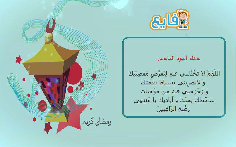 .دعاء اليوم السادس #دعاء
