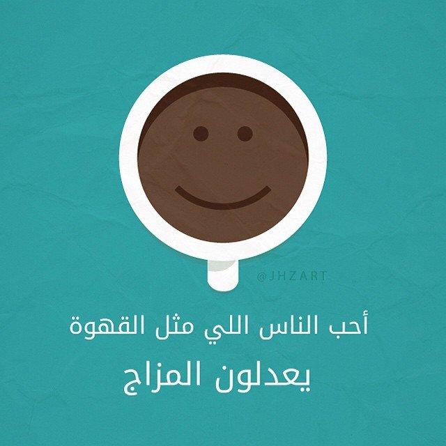 #رمزيات - أحب الناس اللي مثل القهوة - يعدلون المزاج