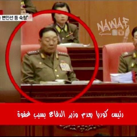 الغفوة هالمرة ما كانت قصيرة رئيس كوريا يعدم وزير الدفاع بسبب غفوة ؟