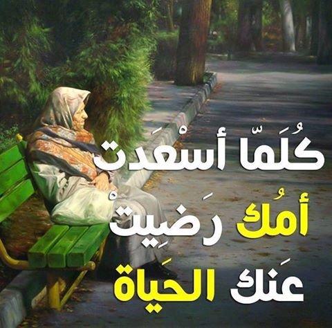 اللهم احفظ أمهاتنا