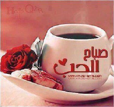 صباح الحب والغزل صباح مصحوب بالأمل صباح الحب يا عسل