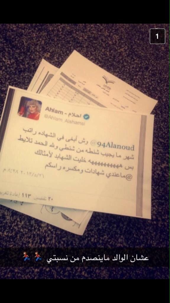 عندما تصبح #احلام الشامسي قدوة للطلبة ذوي الدرجات المنخفضة #وزارة_التربية #السعودية