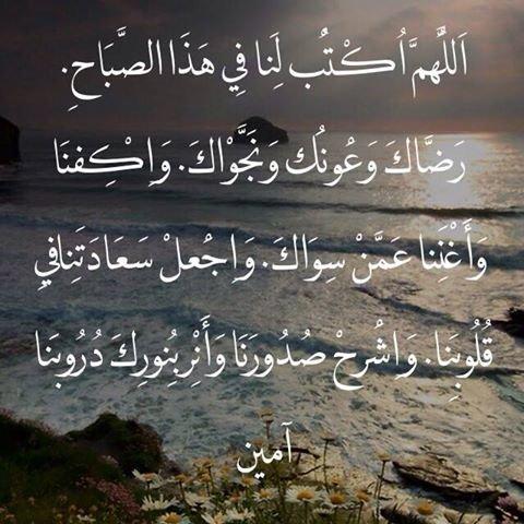 اللهم اكتب لنا في هذا الصباح رضاك وعونك