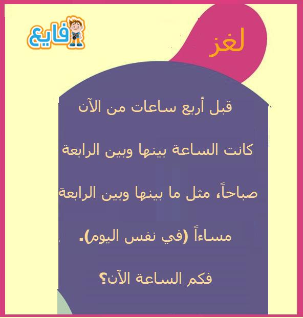 #لغز قبل أربع ساعات من الآن كانت الساعة بينها وبين الرابعة صباحاً، مثل ما بينها وبين الرابعة مساءاً (في نفس اليوم). فكم الساعة الآن؟