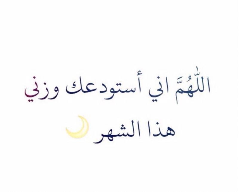 اللهم إني أستودعك وزني هذا الشهر #رمضان #دعاء