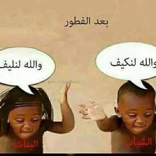 في رمضان حال الشباب و البنات بعد الافطار #نهفات