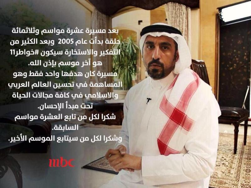 رسالة أحمد الشقيري إلى الجماهير في الموسم الأخير #خواطر11