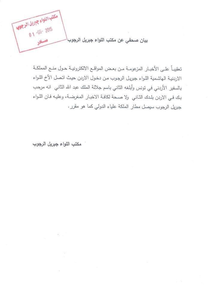 بيان صحفي صادر عن مكتب اللواء جبريل الرجوب