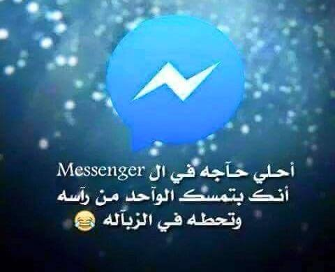 احلى حاجه في ال Messenger #نهفات