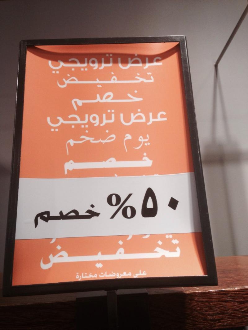 هم مش عارفين بالضبط شو يكتبوا، فحطوا كل القاموس