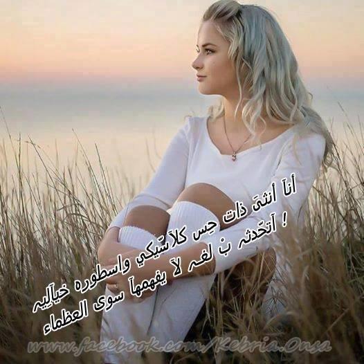 أنا أنثى ذات حس كلاسيكي #كبرياء_أنثى #رمزيات