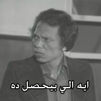إيه اللي بيحصل ده؟ #رمزيات