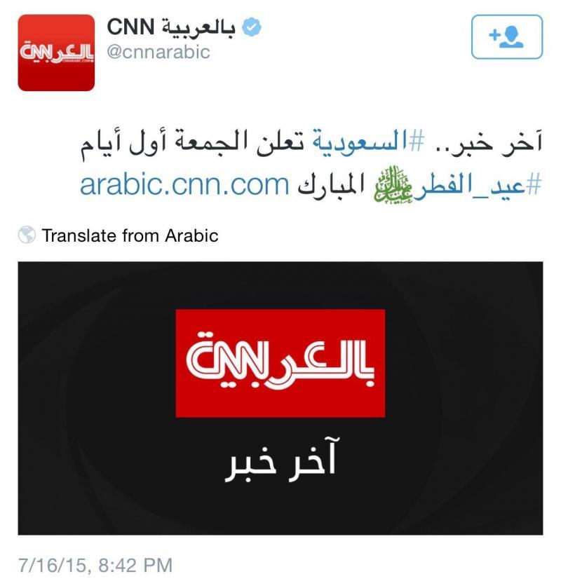 #السعودية تعلن الجمعة أول أيام #عيد_الفطر المبارك #العيد