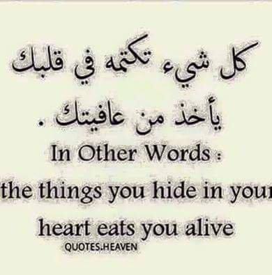 كل شئ تكتمه في قلبك