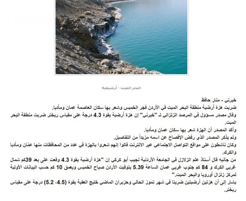 هزة أرضية بقوة 4.3 على مقياس ريختر تضرب منطقة البحر الميت ويشعر بها سكان مادبا و#عمان في #الأردن