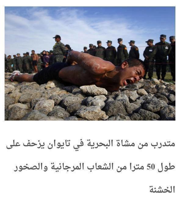 #غرائب اقسى انواع التدريبات العسكرية صوره 3