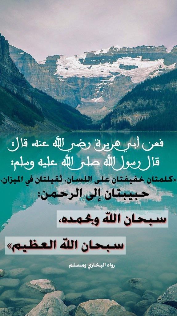 كلمتان خفيفتان على اللسان ثقيلتان في الميزان #دعاء