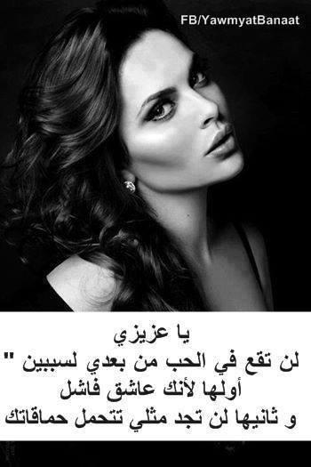 يا عزيزي لن تقع في الحب بعدي لسببين #كبرياء_أنثى #رمزيات