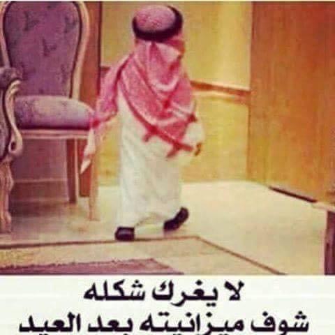 لا يغرك شكله شوف ميزانيته بعد العيد #عيد_الفطر