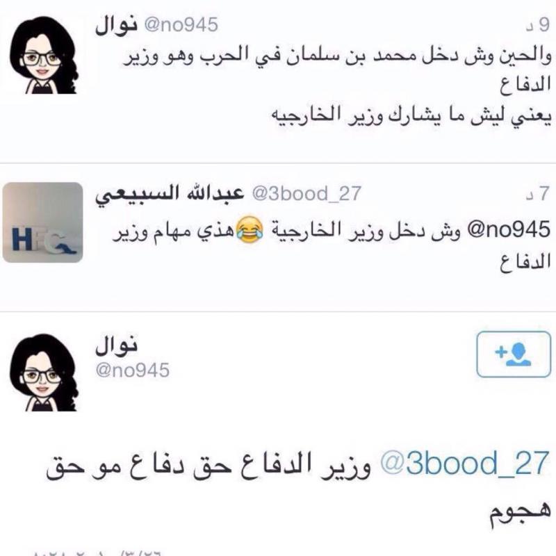 وزير الدفاع حق دفاع مش هجوم - فهمانة الصبية