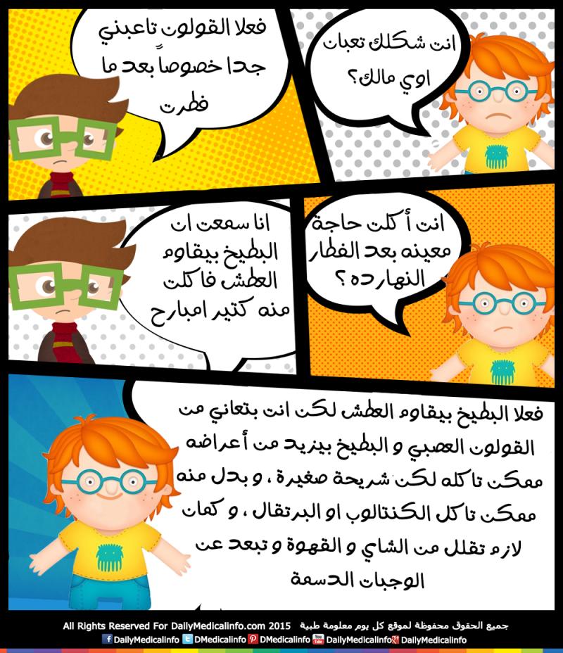 #انفوجرافيك القولون العصبي و البطيخ .. هل هم أعداء؟
