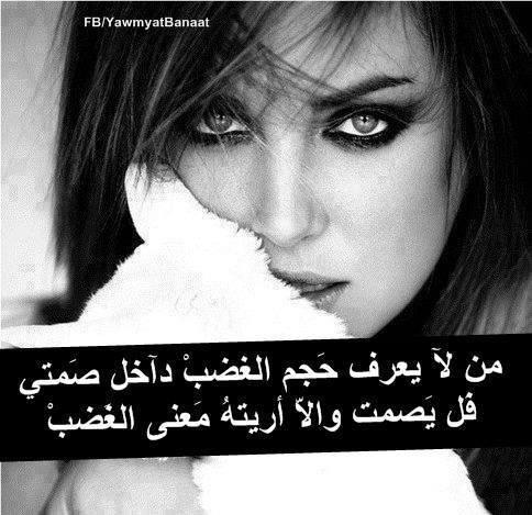 من لا يعرف حجم الغضب داخل صمتي #كبرياء_أنثى