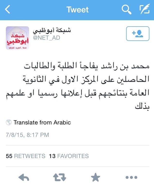 محمد بن راشد يعلم أوائل الثانوية العامة بنتائجهم شخصيا قبل إعلانها