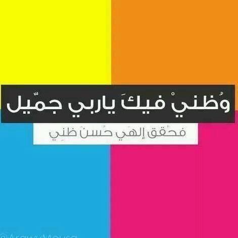 وظني فيك يا ربي جميل #دعاء