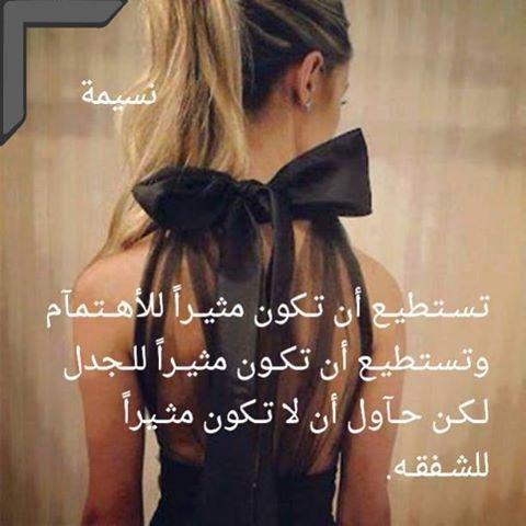 لا تكون مثيرا للشفقة #كبرياء_أنثى #رمزيات