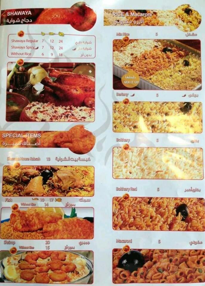 مطعم شوايه هاوس - أم الهمام ، الهمام ، الغربى #الرياض